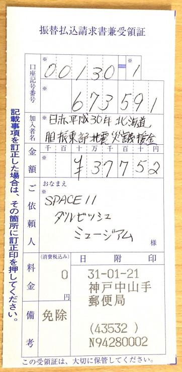 space11-hokkaido2019