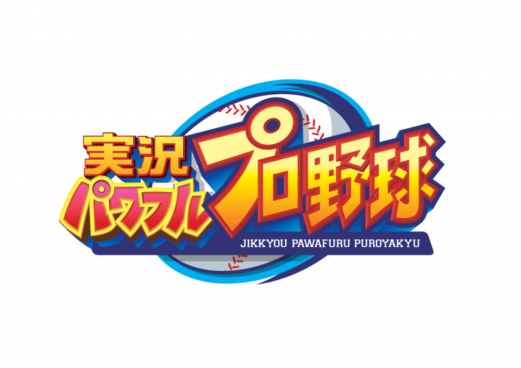 pawafuru-puroyakyu