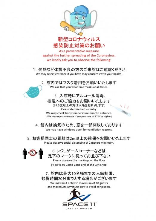 ミュージアムマニュアルCorona2-a_page-0001